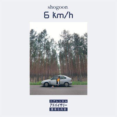Cover_Shogoon_6kmh_kuji_SMALL